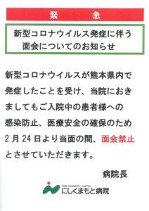 熊本 コロナ ウイルス